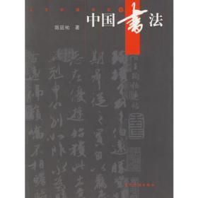 现货中国书法 陈廷祐  9787508501635 五洲传播出版社 陈廷祐  著