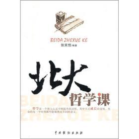 正版二手【包邮】北大哲学课张笔恒中国戏剧出版社9787104034728有笔记
