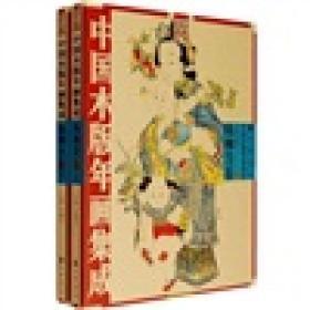 中国木版年画集成·杨柳青卷(全2册)