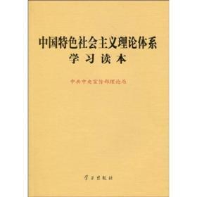 当天发货,秒回复咨询中国特色社会主义理论体系学习读本 正版现货如图片不符的请以标题和isbn为准。