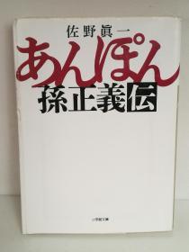 孙正义传 佐野 眞一:あんぽん 孙正义伝 (小学馆文库) (传记) 日文原版书