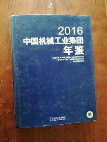 【中国机械工业集团年鉴2016