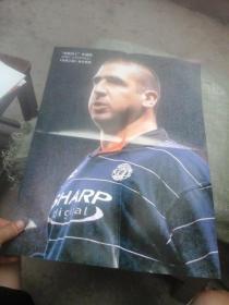 足球之夜赠送海报一张 曼联国王 坎通纳