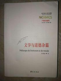 文学与道德杂篇