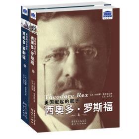 美国崛起的舵手:西奥多·罗斯福(套装上下册)奥巴马当选,中国是对手还是肥肉?全世界关注美国大选,决定未来格局,美国凭的是什么?中国应该借鉴什么?一本书彻底读懂美国!