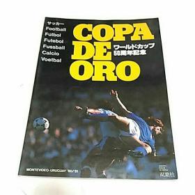 国际足联1980乌拉圭金杯赛铜版画册