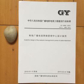 gy/t5082-2010有线广播电视网络管理中心设计规范