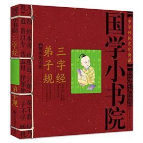 中国传统文化典藏-国学小书院:弟子规 三字经           (全国