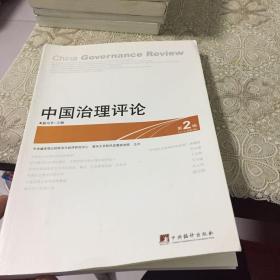 中国治理评论(第2辑)
