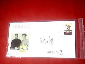 中国运动员首破女子跳高世界纪录四十周年纪念封【著名跳高运动员郑凤荣1997年签名】