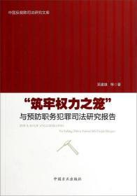 """中国反腐败司法研究文库:""""筑牢权力之笼""""与预防职务犯罪司法研究报告"""