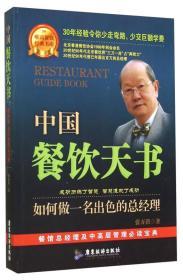中国餐饮天书:如何做一名出色的总经理