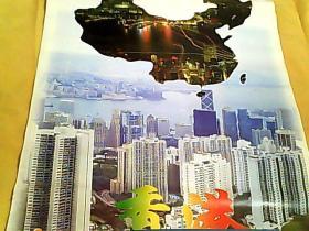 1997年挂历收藏:香港再创辉煌