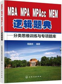 MBA MPA MPAcc MEM逻辑题典:分类思维训练与专项题库