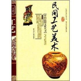 【正版书籍】民间工艺美术