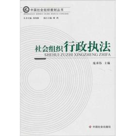 社会组织行政执法 专著 庞承伟主编 she hui zu zhi xing zheng zhi fa