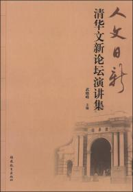 人文日新:清华文新论坛演讲集