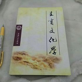 生育文化学 中国人口出版社2004年一版一印仅印5000册