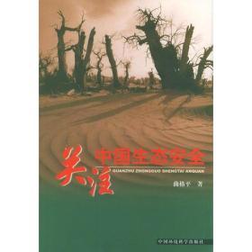 关注中国生态安全