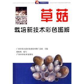 食用菌栽培丛书:草菇栽培新技术彩色图解