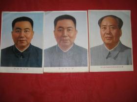 伟大的领袖和导师毛泽来主席华国锋主席标准像毛1华2共3张