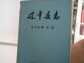 辽中县志[送审稿] 第17篇 交通