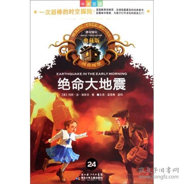 神奇树屋(典藏版)24--绝命大地震(中英双语)