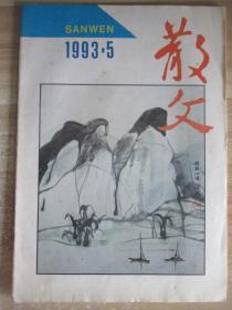 散文  1993年第5期