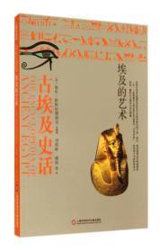 古埃及史话(埃及的艺术)