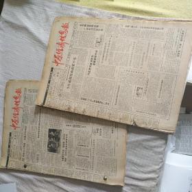 1989年【中原经济信息报】189-221, 1990年240-264