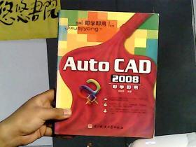 电脑即学即用系列:AutoCAD2008即学即用