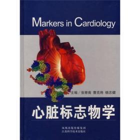 心脏标志物学