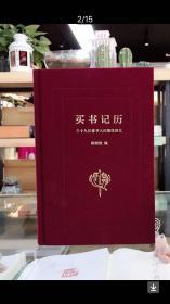 买书记历 作者签名钤印 布面精装