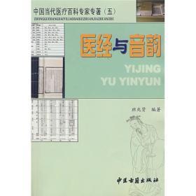 中国当代医疗百科专家专著5:医经与音韵