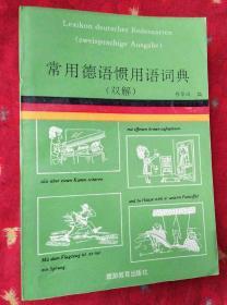 常用德语惯用语词典(双解)