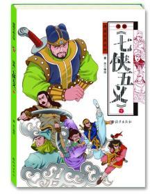 七侠五义(下)/漫画古典文学 正版 童乐 9787535052155 海燕出版社 正品书店