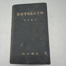 苏联常用处方手册