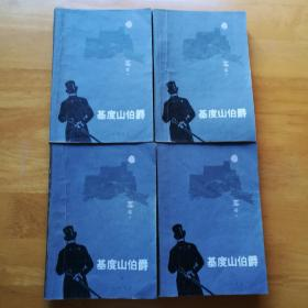 基督山伯爵 一二三四 4册全合售