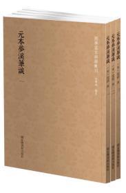 元本梦溪笔谈(套装全三册)