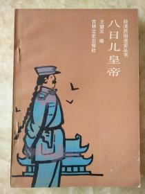 八日儿皇帝——张勋复辟丑史