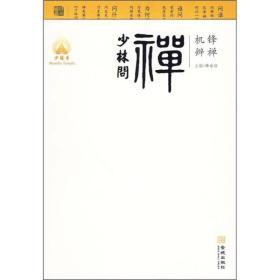 《少林问禅机锋辨禅》 释永信  金城出版社