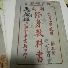 民国(新式修身教科书)第3册