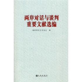 两岸对话与谈判重要文献选编
