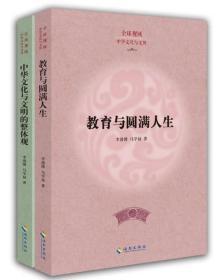 全球视域·中华文化与文明:教育与圆满人生+中华文化与文明的整体观(全两册)