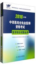 考试达人 2016中西医结合执业医师资格考试医学综合试题金典(修订版)
