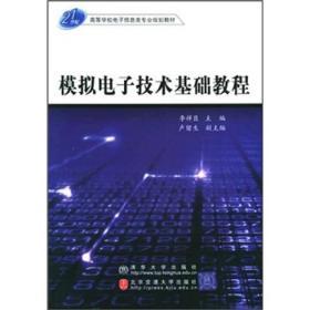模拟电子技术基础教程