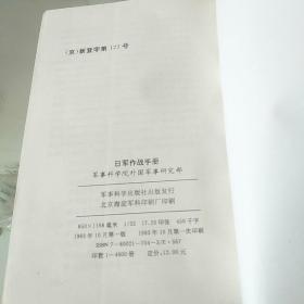 日军作战手册