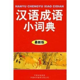 汉语成语小词典(最新版)