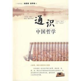 通识:中国哲学