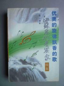 优美的旋律飘香的歌---江苏历代音乐家(续集)